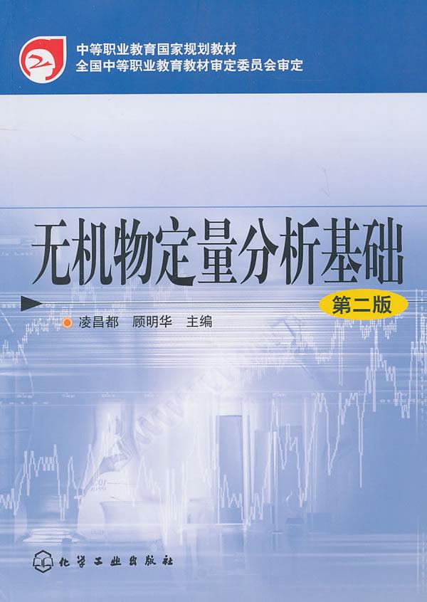 无机物定量分析基础 第二版图 高清图片