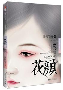 花颜-NO.15