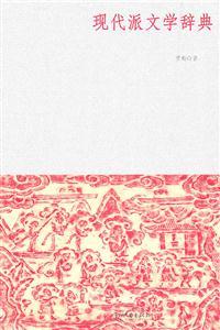 现代派文学辞典