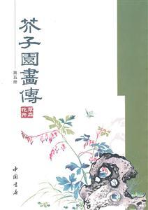 芥子园画传-第五册