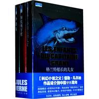 凡尔纳科幻三部曲(全3册)