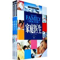 家庭医生-全三册
