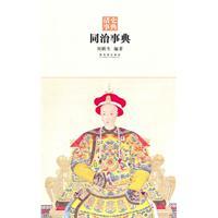同治事典/两岸清史权威分别执笔结合传记年表辞典