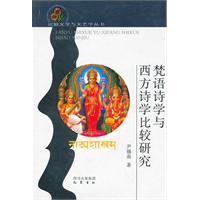 梵语诗学与西方诗学比较研究