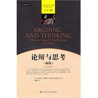 论辩与思考(新版)(当代西方社会心理学名著译丛)