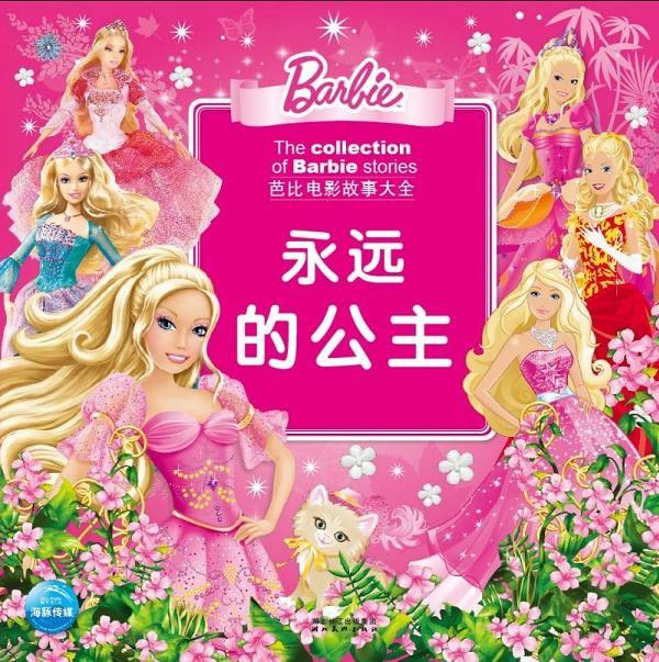 芭比公主故事大全芭比公主故事合集芭比公主童话