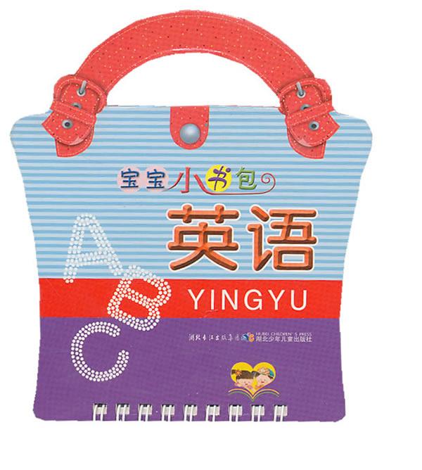 英语-宝宝小书包图片