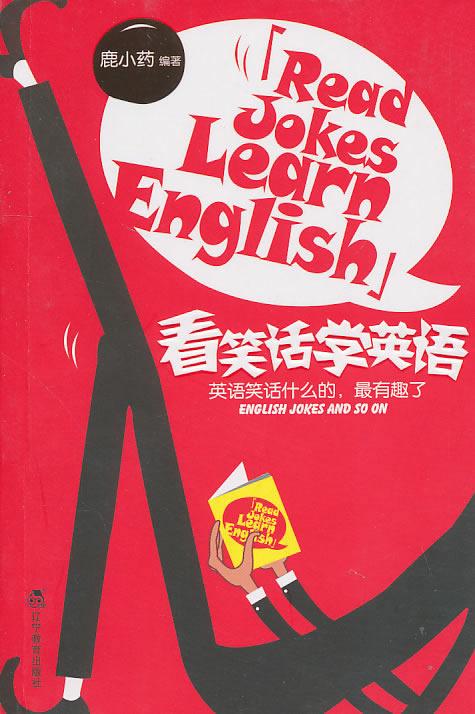 看笑话学英语
