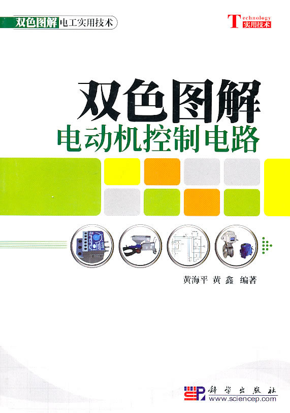 双色图解电动控制电路