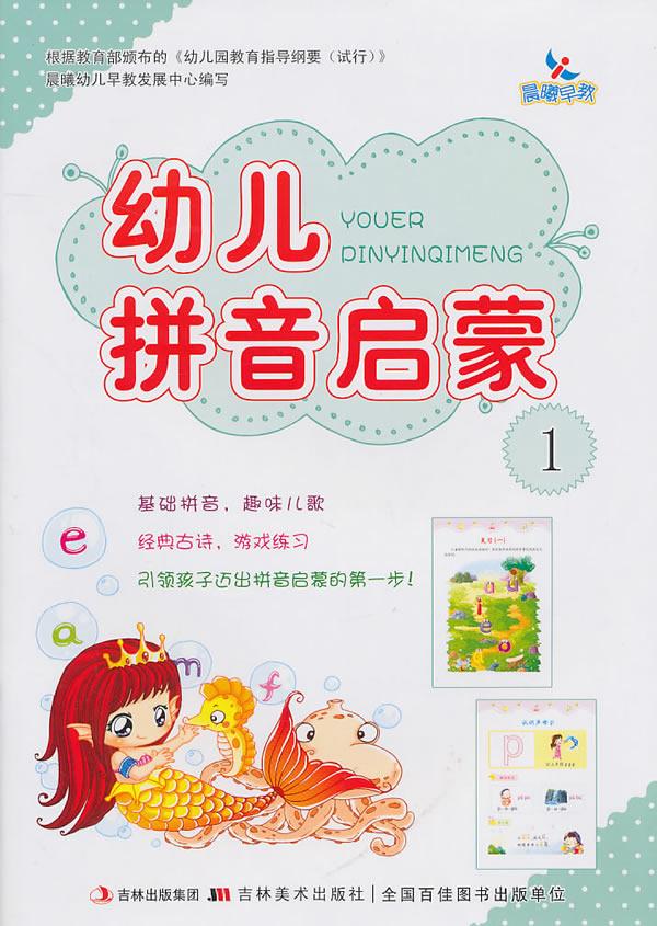 幼儿拼音启蒙-1图片