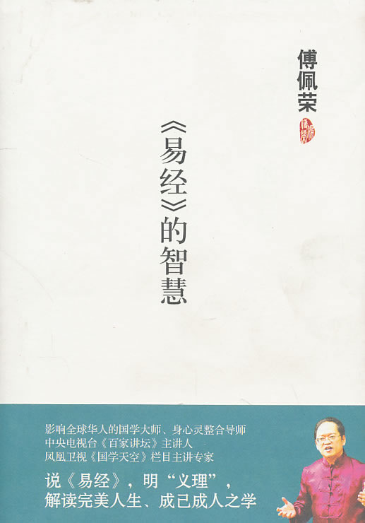 傅佩荣-《易经》的智慧