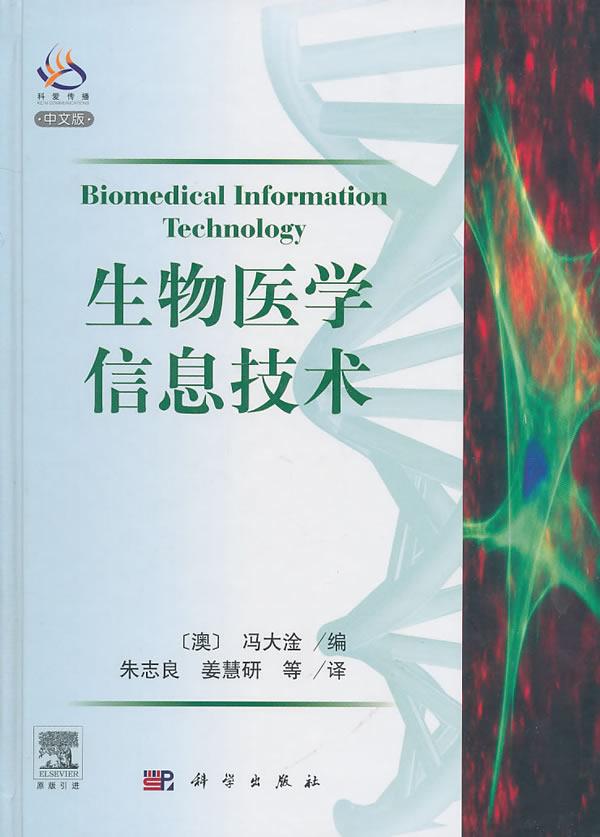 生物医学信息技术图片