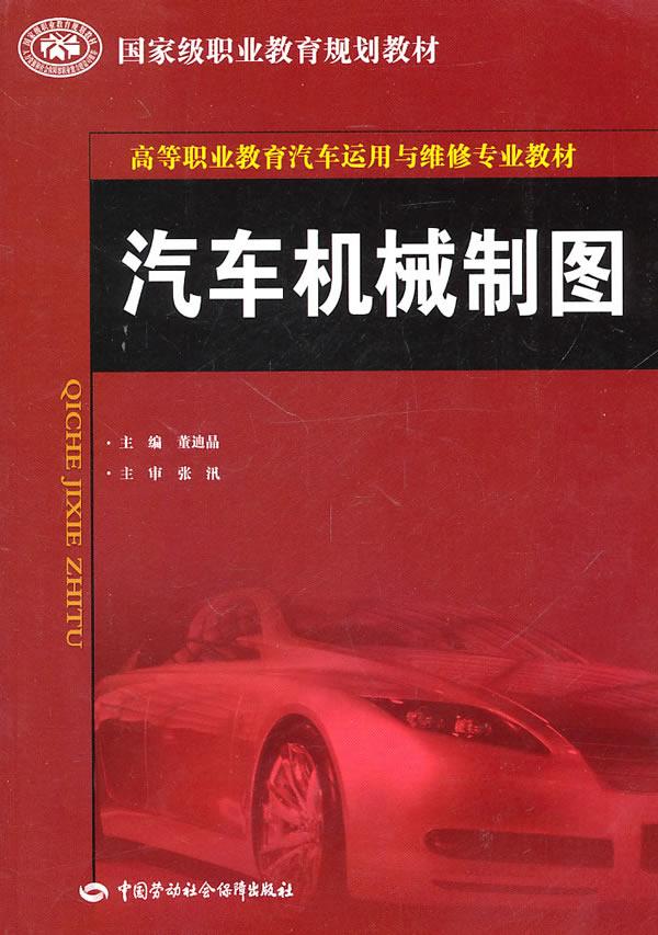 汽车机械制图图片