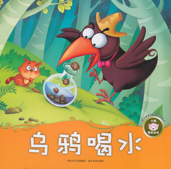 (中国图书网) 乌鸦喝水-孩子喜爱的世界经典童话-内置精美贴纸报价图片