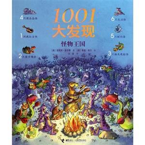 怪物王國-1001大發現