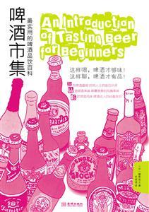 啤酒市集-最实用的啤酒品饮百科