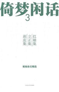红袖集 立正集 剥皮集-倚梦闲话-柏杨杂文精选-3