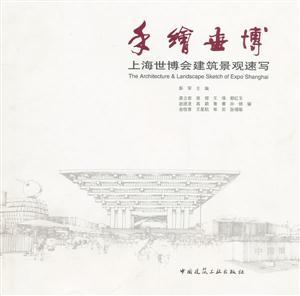 手绘世博-上海世博会建筑景观速写