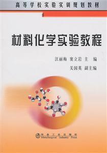 材料化学实验教程