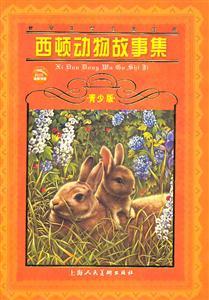 西顿动物故事集-世界文学名著宝库-青少版