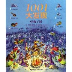 怪物王��-1001大�l�F
