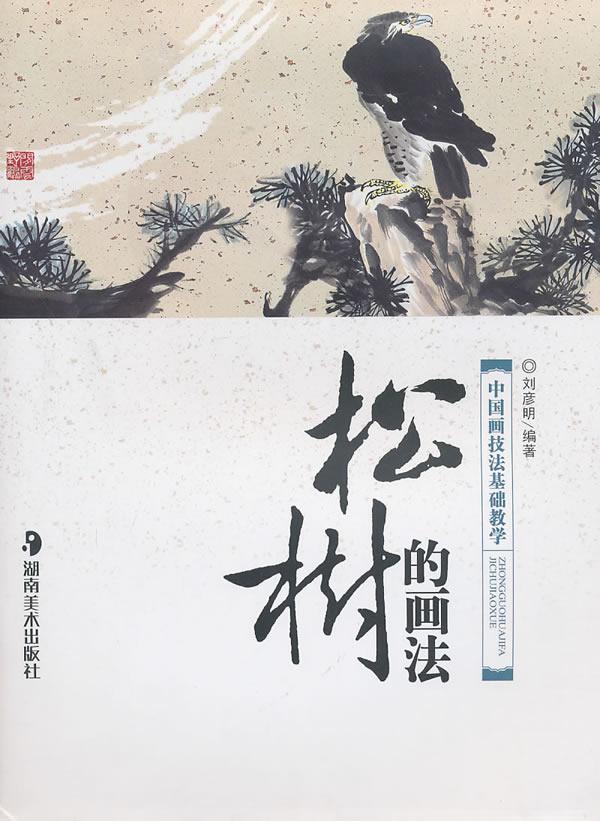 松树的画法-中国画技法基础教学