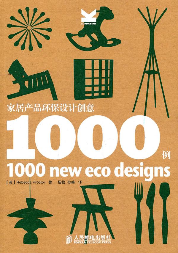 家居产品环保设计创意1000例图片