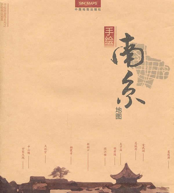 手绘南京地图图片