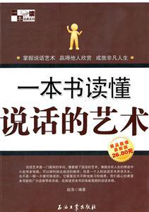 一本书读懂说话的艺术-极品超值最新版