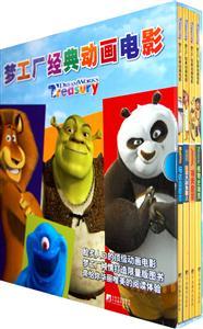 梦工厂经典动画电影-全四册