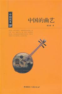 中國的曲藝