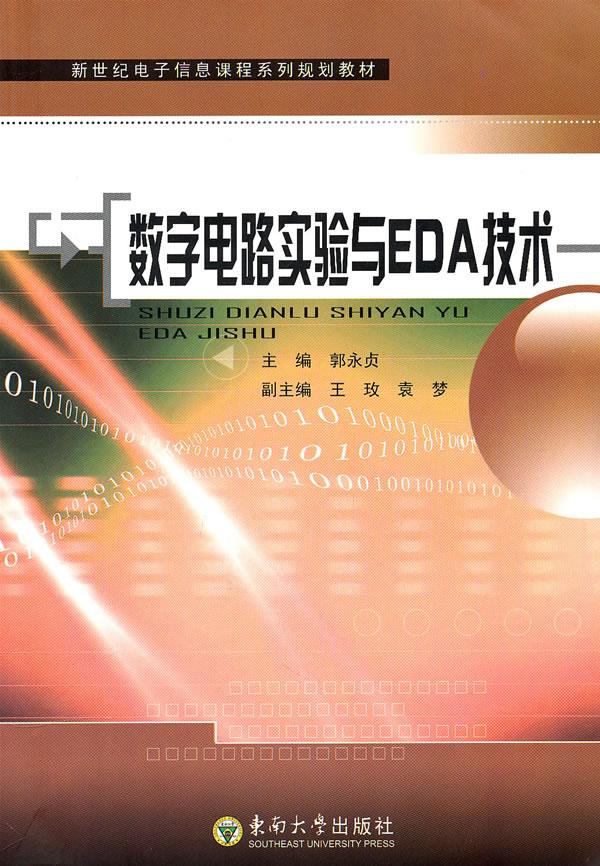 数字电路实验与eda技术图片