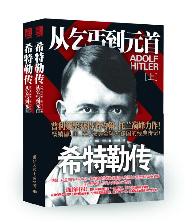 希特勒传-从乞丐到元首(上下)