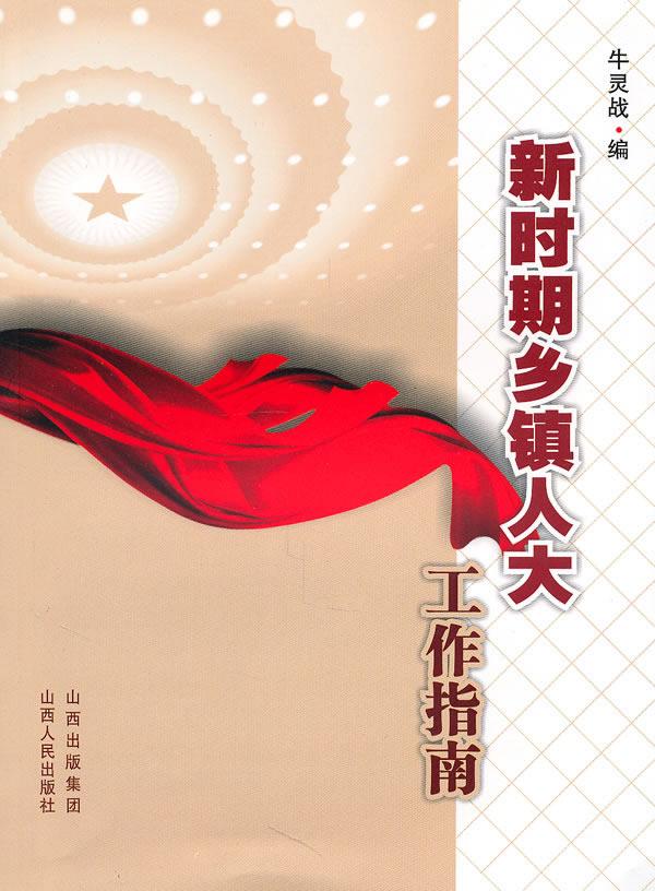 (中国图书网) 新时期乡镇人大工作指南报价