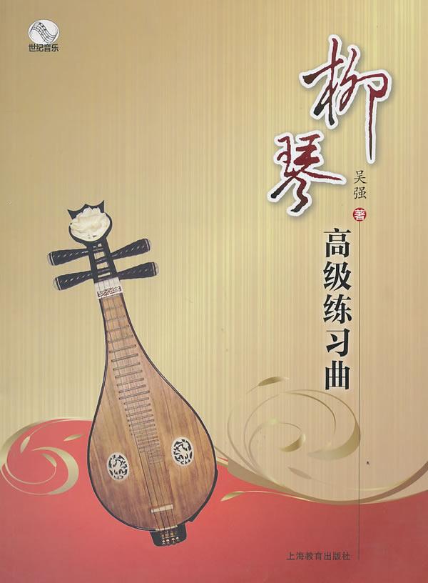 金蛇狂舞柳琴简谱