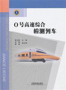 0号高速综合检测列车