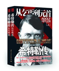 希特勒傳-從乞丐到元首(上下)