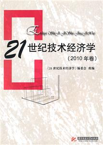 21世纪技术经济学 2019年卷_21世纪技术经济学 2015年卷