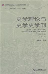 史学理论与史学史学刊-2010年卷(总第8卷)