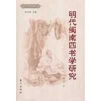 (精)国学新知文库:明代闽南四书学研究