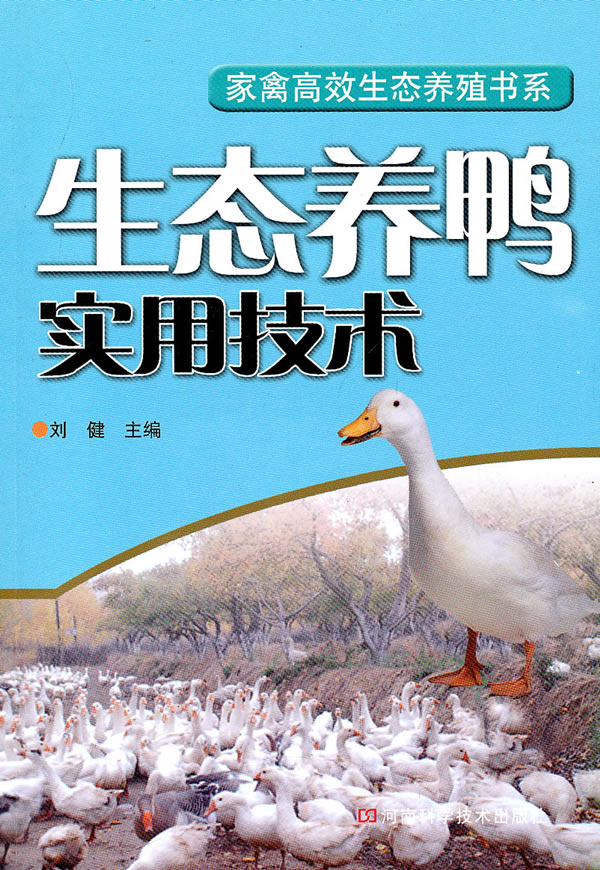 生态养鸭实用技术