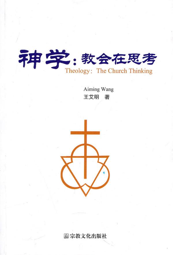 神学-教会在思考