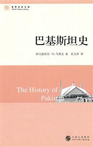 巴基斯坦史