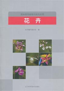 花卉-园林景观植物识别与应用