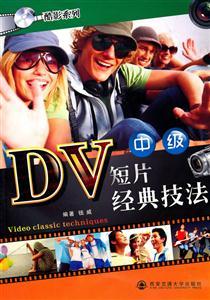 DV短片经典技法-中级