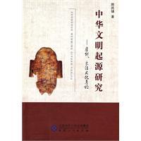 中华文明起源研究:虞朝、良渚文化考论