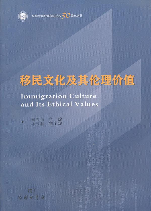 移民文化及其伦理价值