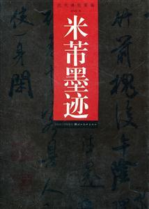 米芾墨迹-历代碑帖萃编
