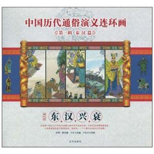 东汉兴衰-中国历代通俗演义连环画-第三辑 秦汉篇-第三册