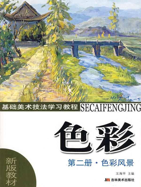 色彩风景-色彩-第二册-新版教材